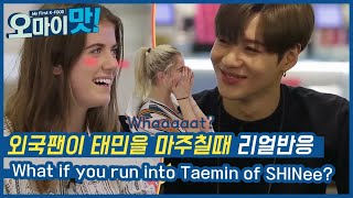 TAEMIN of SHINee Surprising Fa…