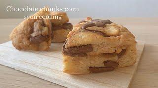スタバ風チョコレートスコーン|syun cookingさんのレシピ書き起こし