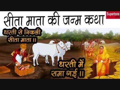 माता सीता की गाथा  || धरती से निकली सीता माता धरती में समा गयी || SITA MATA KATHA