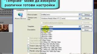 Настройки за записване на видео клип със Сони Вегас Видео урок   Uroci net   Безплатни компютърни уроци