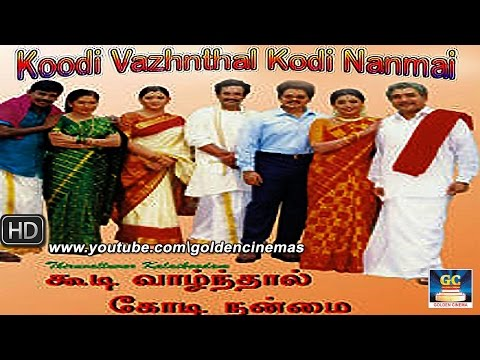 Engal Veetu Kalyanam Full Video Song | Koodi Vazhnthal Kodi Nanmai Movie HD | Goldencinema