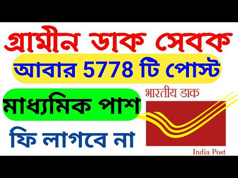 5778 টি গ্রামীন ডাক সেবক - মাধ্যমিক পাশ | 5778 West Bengal Gramin Dak Sevak (GDS) Recruitment |ReNew