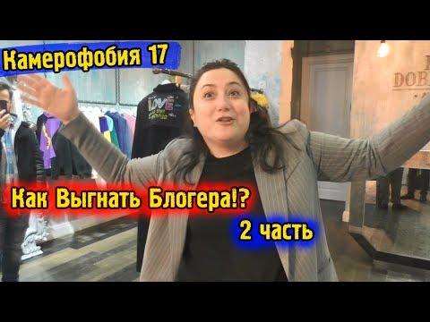 Камерофобия 17 Как выгнать блогера \ Директор магазина хайпанул на камеру \ Делаю контент с Катей