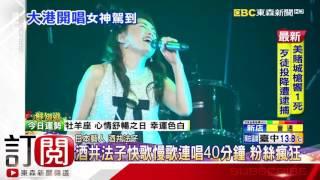 高雄「大港開唱」音樂祭,在高雄駁二藝術特區海港邊一連開唱兩天,其中...