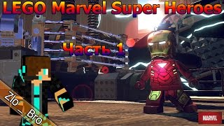 LEGO Marvel Super Heroes Прохождение - Часть 1 - Халк и Железяка.