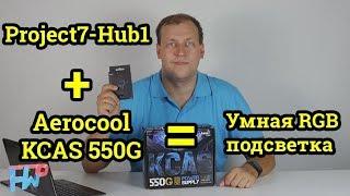 Обзор блока питания Aerocool KCAS 550G с RGB подсветкой и контроллера P7-H1