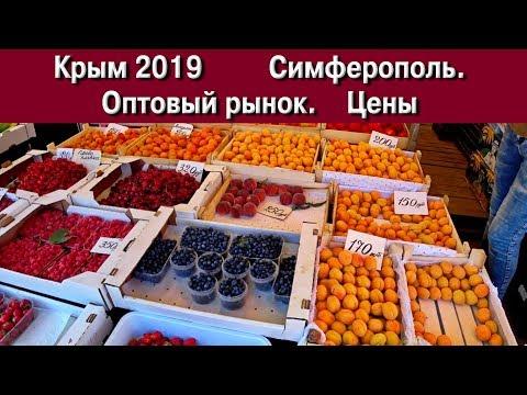 Крым 2019. Симферополь. Июнь. Оптовый рынок. Цены