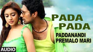Pada Pada Full Audio Song | Paddanandi Premalo Mari | Varun Sandesh, Vitika Sheru