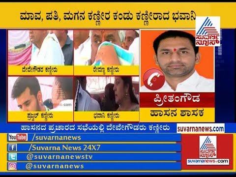 Hassan MLA Preetham Gowda Reacts Over HD Deve Gowda Family's Tear Politics