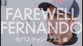 24 hours of Le Mans - Farewell Fernando –セバスチャン・ブエミからのメッセージ(日本語字幕付き)