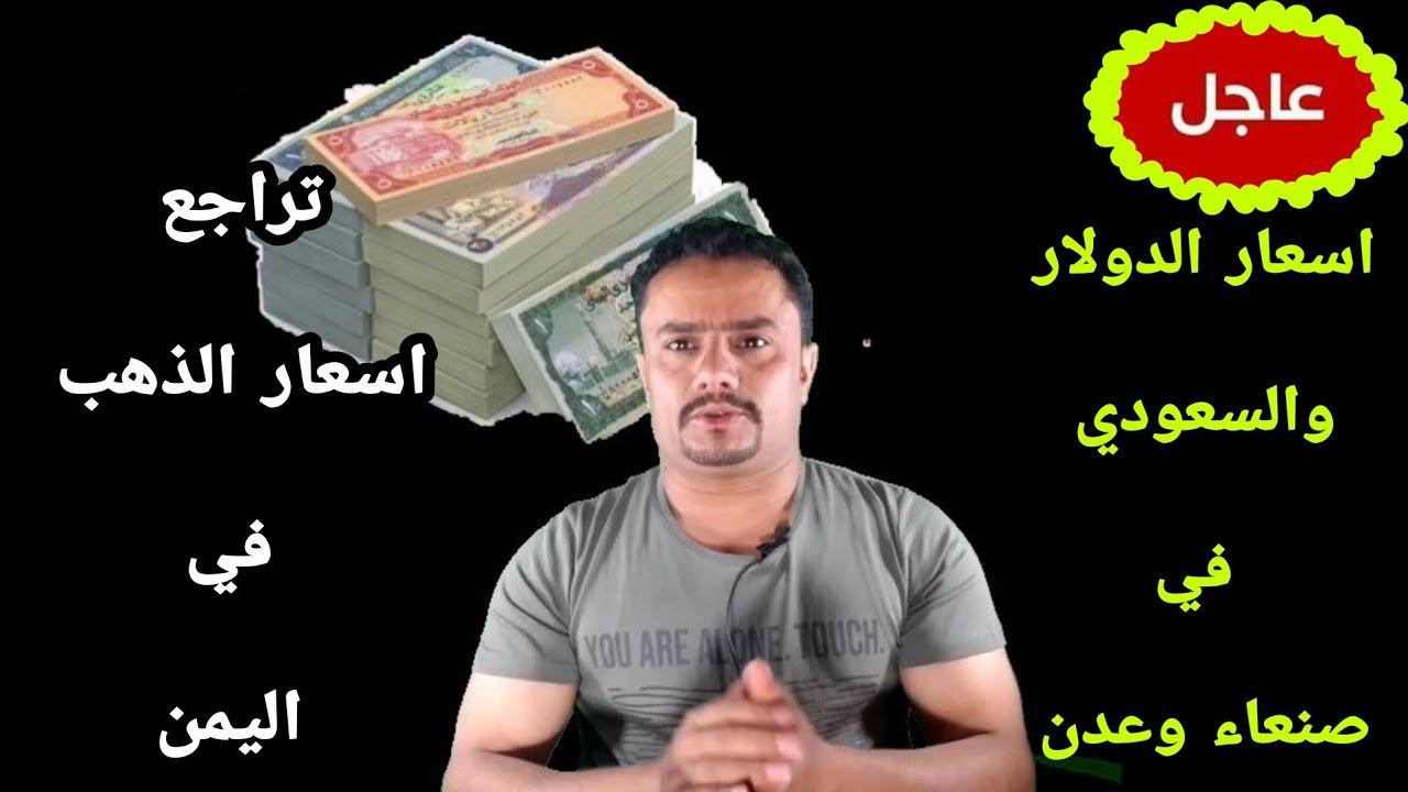 عاجل أسعار الصرف والذهب اليوم الجمعه 26-2-2021 في اليمن | سعر الدولار اليوم في اليمن