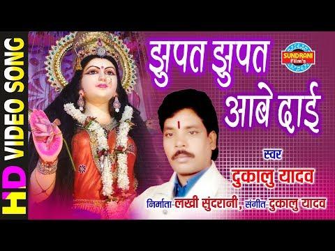 Jhupat Jhupat Aabe Dai - झुपत झुपत आबे दाई | Dukalu Yadav | Lord Durga