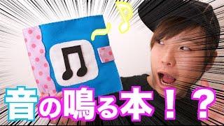 音の鳴る本!?【布絵本&ビートボックスCD プレゼント!!】/  Instrument book!