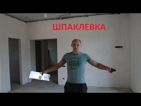 Все о Шпаклевке. #Шпаклевка по #гипсовой #штукатурки #шпателем Краснодар. Апшеронск