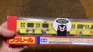 『バトレールproject』プラレール紹介PV 東京メトロ銀座線「くまモンラッピング電車」