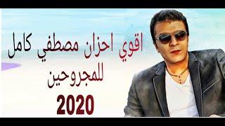 اقوي كوكتيل مصطفى كامل ❣️للمجروحين💔 2020