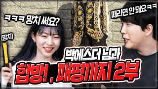 꿀잼 패션평가 With 박에스더님 합방 (2부)