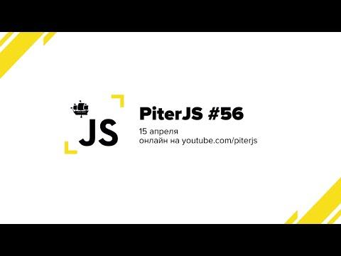 PiterJS #56: react suspense + http request cache