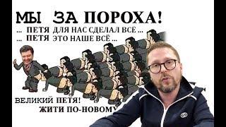 Отдых Пopoшенкo и пopoxoбoты