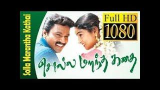 Solla Marantha Kathai (2002)4 K H D Full Movie   Cheran,Rathi ,Pushpavanam Kuppusamy   Family Story