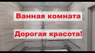 Ванная комната. Дорогая красота!