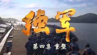 《强军》 第四集 重塑 | CCTV