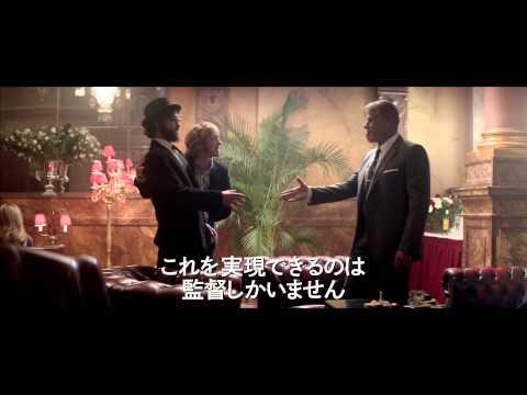 【映画】★ムーン・ウォーカーズ(あらすじ・動画)★