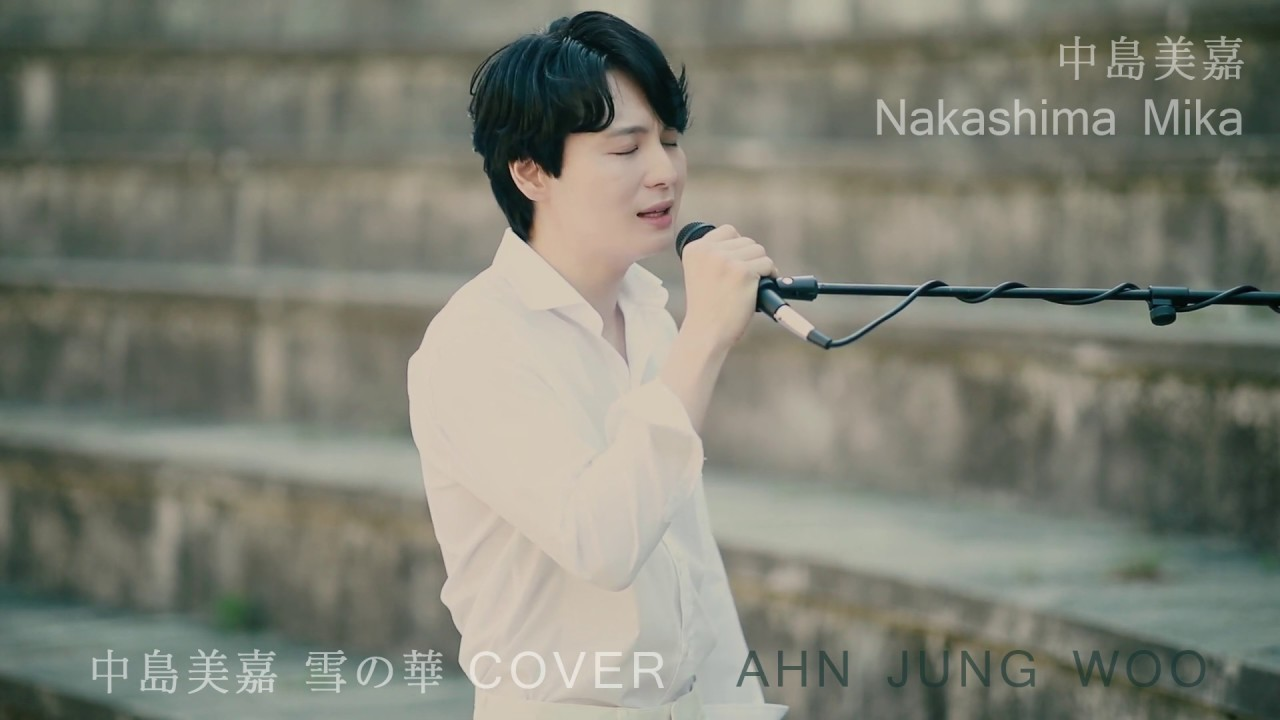 中島美嘉[Nakashima Mika] 雪の華 COVER AHN JUNG WOO - YouTube