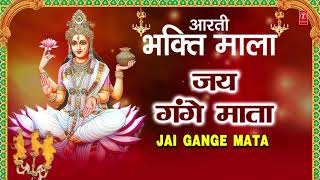 जय गंगे माता Jai Gange Mata I Ganga Bhajan Ganga Aarti I RAKSHA BHANDARI I Aarti Bhakti Mala, Audio