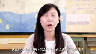 Publication Date: 2016-03-21 | Video Title: CIIF全港中學社會資本微電影創作比賽: 初中組 冠軍 -