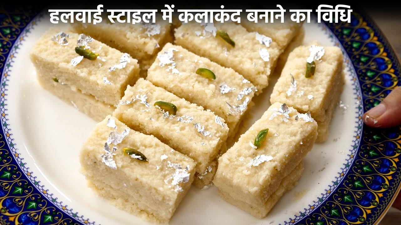 कलाकंद बनाने का हलवाई वाला तरीका - kalakand recipe secret ingredient - cookingshooking hindi