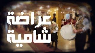 عراضة شامية - sham tradition