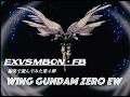 ウイングガンダムゼロ EW EXVSMBON・FB の動画、YouTube動画。