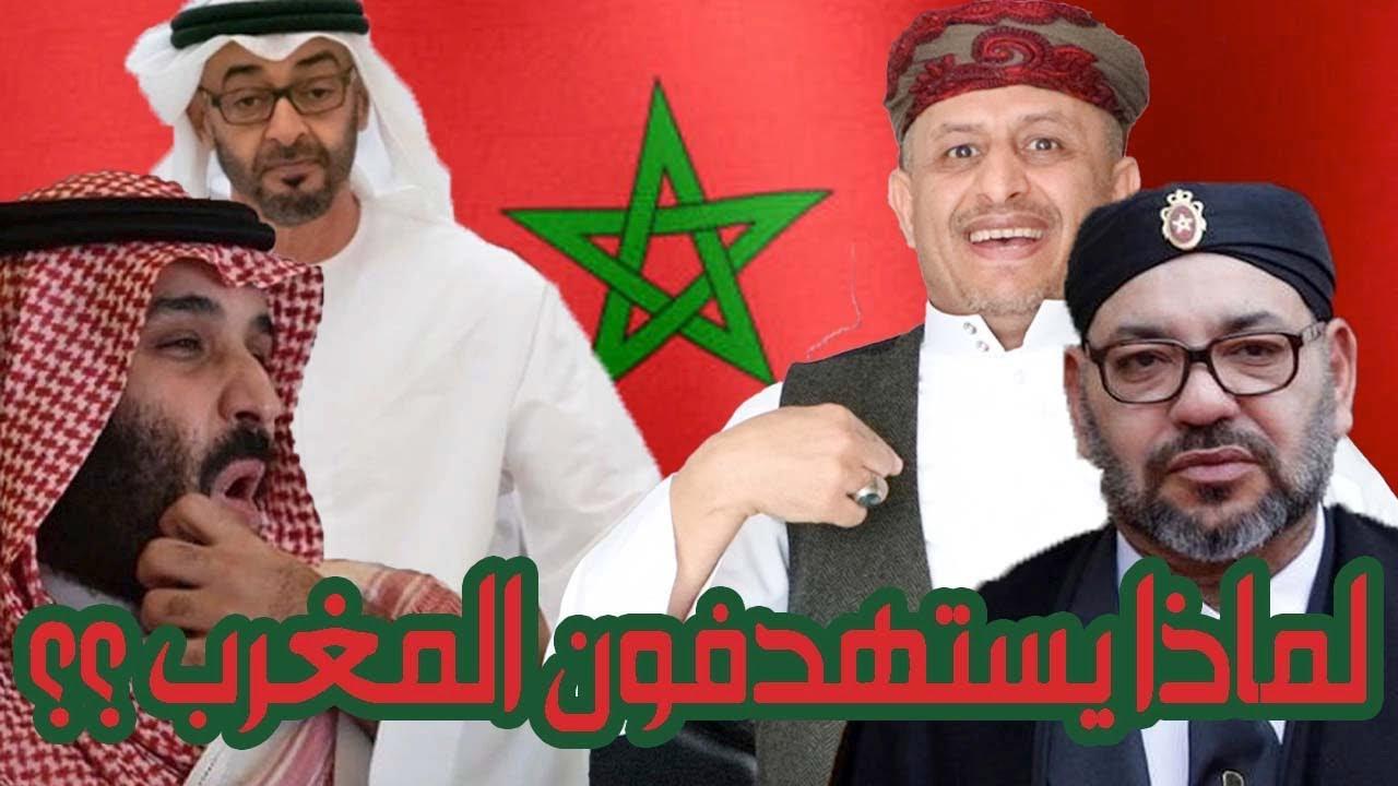 السعودية والإمارات لماذا يستهدفون المغرب؟؟