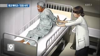 '강제로 묶고, 때리고…' 정신병원 인권침해 여전