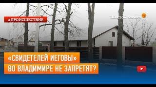 «Свидетелей Иеговы» во Владимире не запретят?