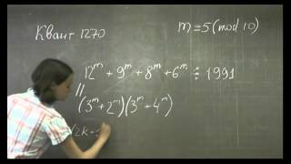 24 - М1270 - делимость суммы степеней на 1991
