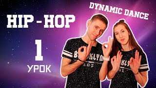 Сергей Верняев & Лёля Крук | Dynamic Dance | флешмоб | Урок 1