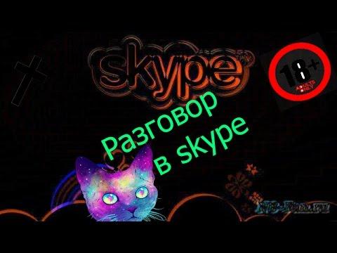Знакомства Скайп (Skype). -