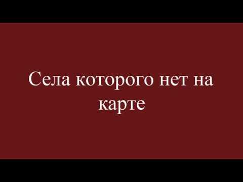 """Кивда (2 серия""""История Райчихинска)"""
