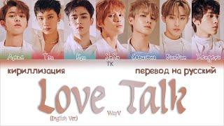 WayV – Love Talk (English Ver.) [ПЕРЕВОД НА РУССКИЙ/КИРИЛЛИЗАЦИЯ Color Coded Lyrics]