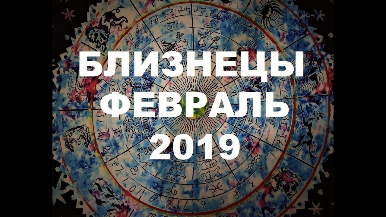 Близнецы. Важные события февраля. Таро прогноз на февраль 2019 г.