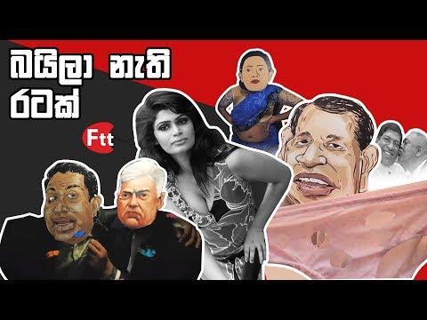 (බයිලා නැති රටක්) Baila Nethi Ratak By FTT
