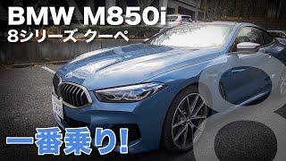 BMW M850i xDrive 8シリーズ クーペ   乗り味 機能をチェック E-CarLife with YASUTAKA GOMI 五味やすたか
