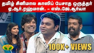 SJ Suryah | AR Rahman Interview | Chinmayi
