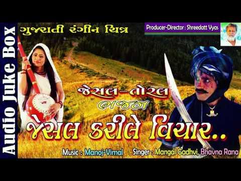 Jesal Karile Vichar - Prachin Bhajans | Jesal Toral Bhajan | Superhit Gujarati Bhajan | Bhavna Rana