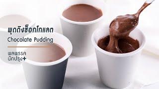 พุดดิงช็อกโกแลต Chocolate Pudding : พลพรรคนักปรุงพลัส