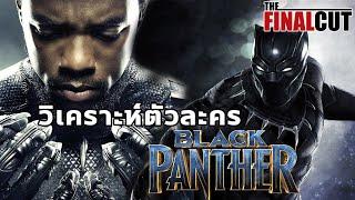 วิเคราะห์ T'Challa (Black Panther) องค์ฝ่าบาทแห่ง MCU