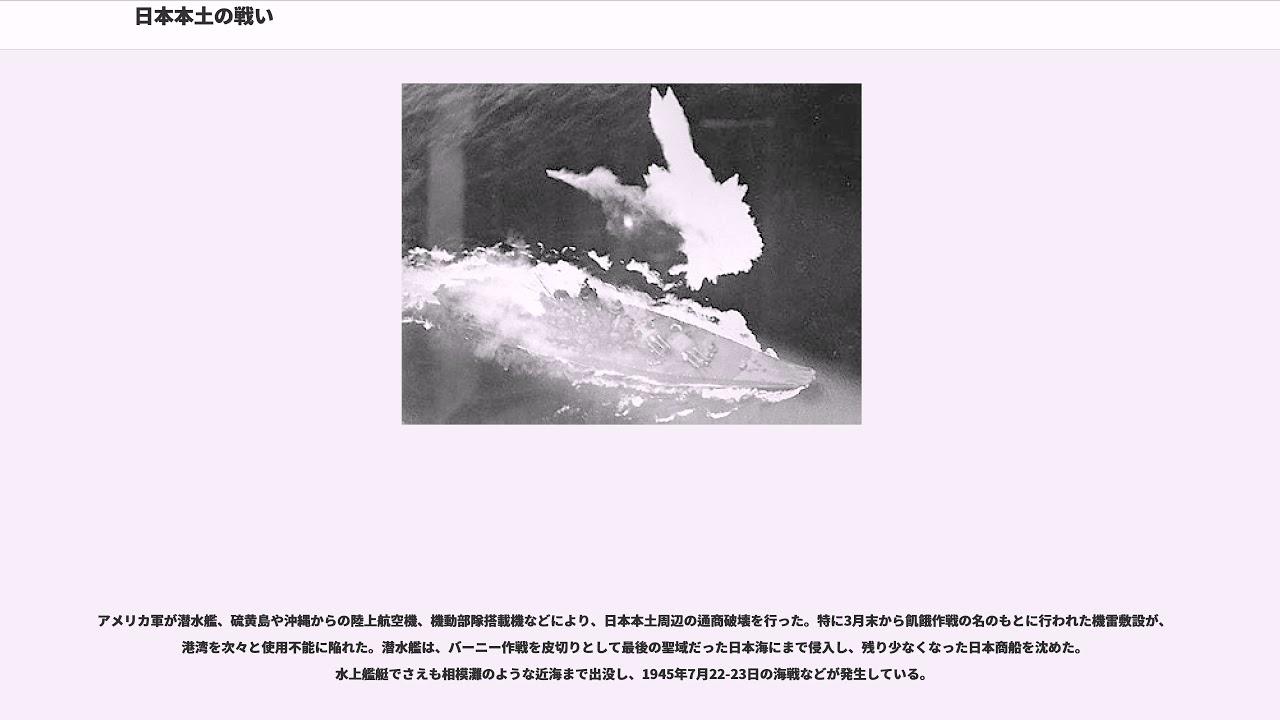 日本本土の戦い - YouTube