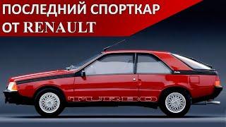 Последний серийный Спорткар.  Renault Fuego